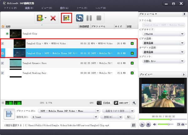 3GPファイルの変換方法