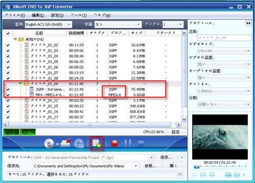DVD から3GPへの変換方法