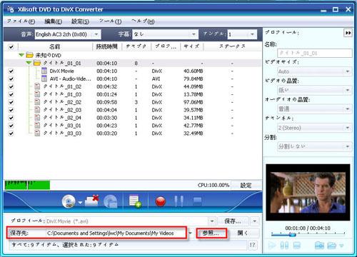 DVD からDivXへの変換方法