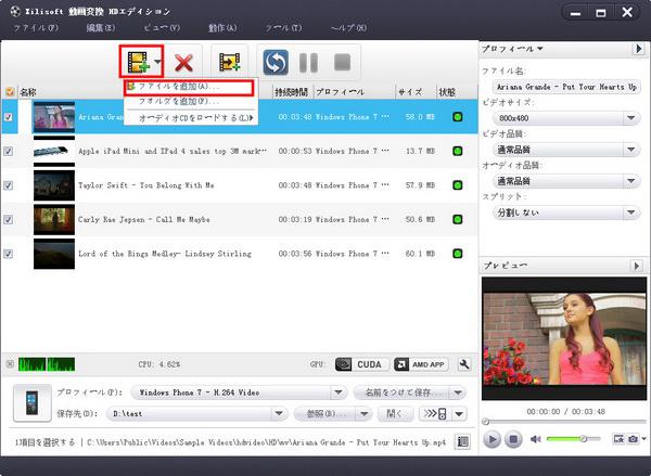 動画変換 HDエディション 操作手順
