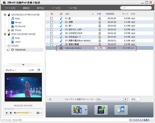 iPad DVD 変換、方法、マニュアル