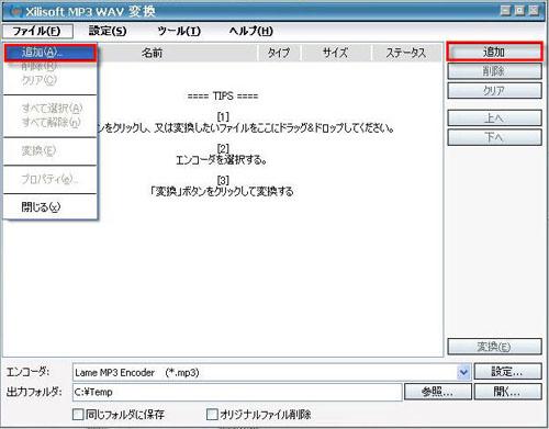MP3 WAV 変換の使い方