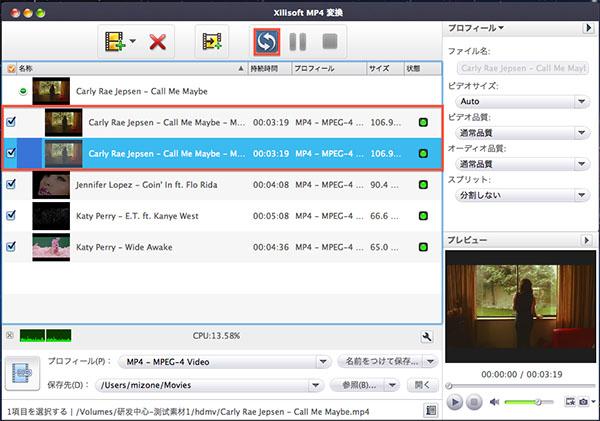 MP4変換 for Macマニュアル