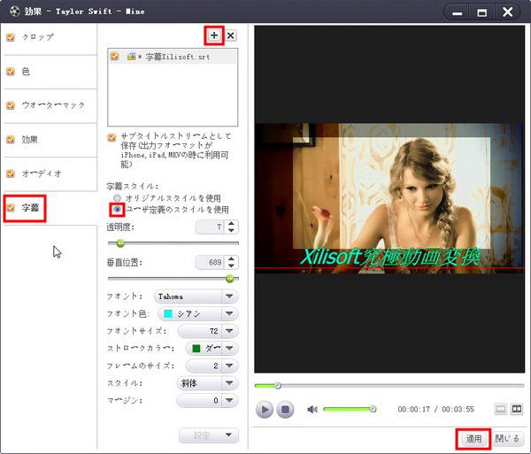Xilisoft 究極動画変換ガイドその11