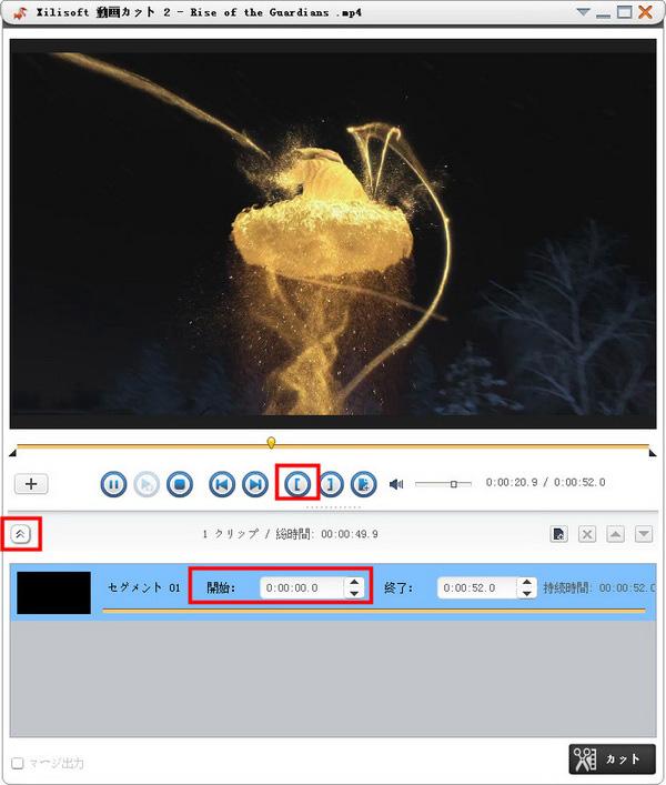 動画カット方法
