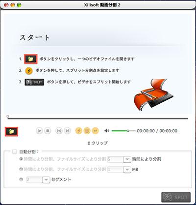 動画分割 for Macマニュアル