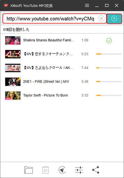Youtube MP3変換 操作手順