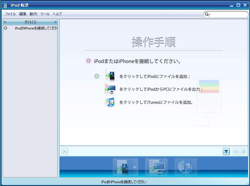 iPod 転送 - iPodバックアップ、iPodコピー
