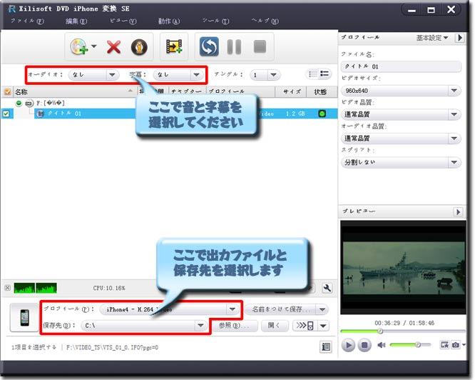 dvdをiPhoneに変換方法その2