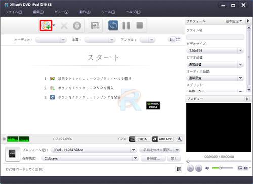 DVD iPad変換